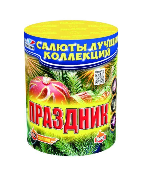 С 003 ПРАЗДНИК